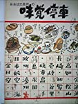 おおば比呂司の味覚停車 (1982年)