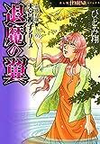 霊感お嬢★天宮視子シリーズ 退魔の翼 (HONKOWAコミックス)