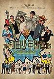 劇団TEAM-ODAC第26回本公演『岸和田少年愚連隊〜あの頃のハートは今もある〜』
