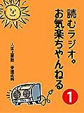 読むラジオ。お気楽ちゃんねる(1)