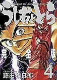 うしおととら 完全版 4 (少年サンデーコミックススペシャル)