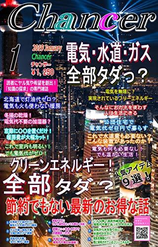 電気・水道・ガスが全部無料になる?月間チャ  ンサー2019年1月号: 月間チャンサー2019年1月号知らなかったでは遅  れている!東京都民ではもう始まっているオフグリッドの世界