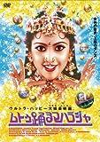 ムトゥ 踊るマハラジャ[DVD]
