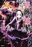 薔薇の純情 背徳の黒き貴公子 (コバルト文庫)