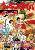 クッキングパパ こだわり工夫料理編 アンコール刊行 (講談社プラチナコミックス)