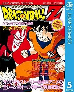 ドラゴンボールZ アニメコミックス 5巻 表紙画像