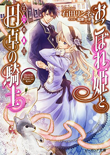おこぼれ姫と円卓の騎士 王女の休日 (ビーズログ文庫)の詳細を見る