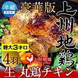チキン[特大]上州地鶏生チキン丸鶏 約3kg×4羽 国内最大級 純国産地鶏まるごと 中抜き お家で本格ローストチキン パーティ料理