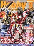 Hobby JAPAN (ホビージャパン) 2011年 09月号 [雑誌]
