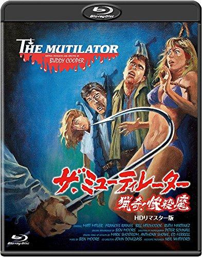 ザ・ミューティレーター/猟奇!惨殺魔 -HDリマスター版-[Blu-ray/ブルーレイ]