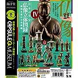 カプセルQミュージアム 日本の至宝 仏像立体図録4 奥深き造仏の世界編 [全12種セット(フルコンプ)]