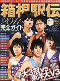 陸上競技マガジン増刊 2011箱根駅伝ガイド 2011年 01月号 [雑誌]