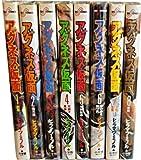 アグネス仮面 コミック 1-8巻セット (ビッグコミックス)