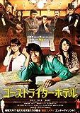 ゴーストライターホテル[DVD]