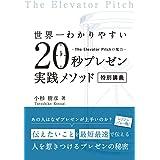 世界一わかりやすい 20秒プレゼン実践メソッド 特別講義 -The Elevator Pitchの魔力-