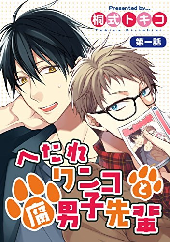 へたれワンコと腐男子先輩 第一話 (BF Series)