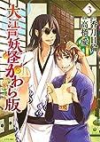 大江戸妖怪かわら版(3) (シリウスコミックス)