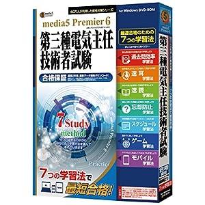 メディアファイブ プレミア6 7つの学習法 第三種電気主任技術者試験