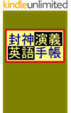 封神演義英語手帳