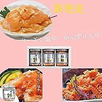 日本海塩辛珍味シリーズ (鮭三昧3本セット)