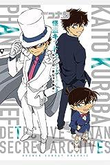 名探偵コナン 怪盗キッド シークレットアーカイブス: 少年サンデーグラフィック 単行本