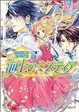 海上のミスティア: 8 恋の呪縛と略奪の騎士 (一迅社文庫アイリス)
