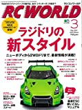 RC WORLD 2015年 03 月号 エイ出版社