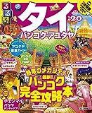 るるぶタイ バンコク・アユタヤ'20 (るるぶ情報版海外)の表紙
