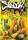 SIDOOH-士道- 第20巻
