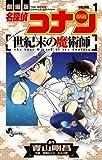 名探偵コナン 世紀末の魔術師 (1) (少年サンデーコミックス)