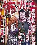 まんが実録怖い人日常に潜む、絶対関わりたくない輩ども (コアコミックス 464)