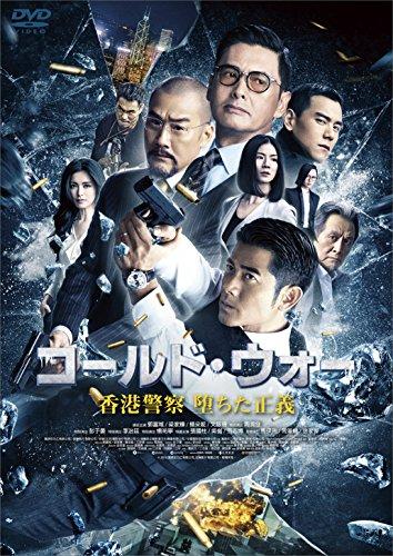 コールド・ウォー 香港警察 堕ちた正義[DVD]