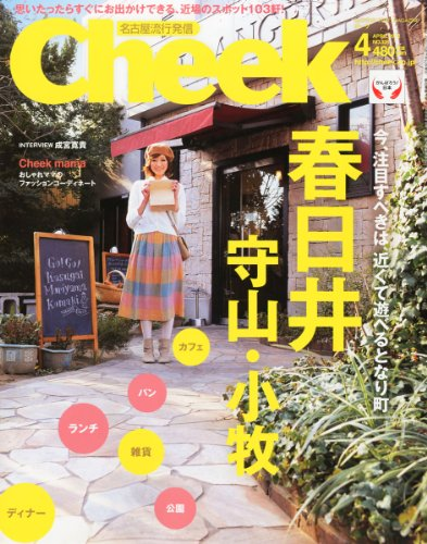 Cheek (チーク) 2012年 04月号 [雑誌]