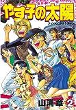 やす子の太陽(2) (アフタヌーンコミックス)