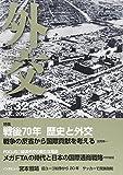 外交 vol.32 特集:戦後70年歴史と外交