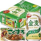 【景品付き】 金麦 糖質75% オフ ハウスこくまろカレー8皿分1個付き [ 500ml×24本 ]