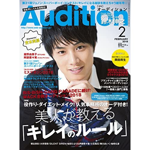 Audition(オーディション) 2018年 2月号