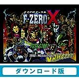 F-ZERO X [WiiUで遊べる NINTENDO64ソフト]|オンラインコード版