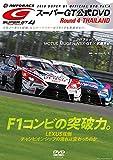 2018 SUPER GT オフィシャル DVD Rd.4 タイ (<DVD>) 三栄書房