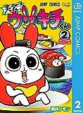 実食!ウサキチくん 2 (ジャンプコミックスDIGITAL)