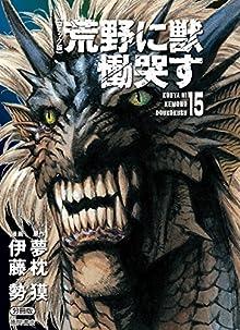 荒野に獣 慟哭す 第01-15巻 [Kouya ni Kemono Doukokusu vol 01-15]