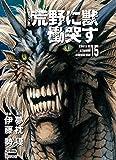 【コミック版】荒野に獣 慟哭す 分冊版15 (徳間文庫)