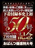 ランジェリーザ・ベスト vol.50 (ベストムックシリーズ・89)