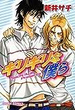 ギリギリな僕ら (Charaコミックス)