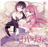 羊でおやすみシリーズ vol.30『お姉ちゃんとおやすみ』