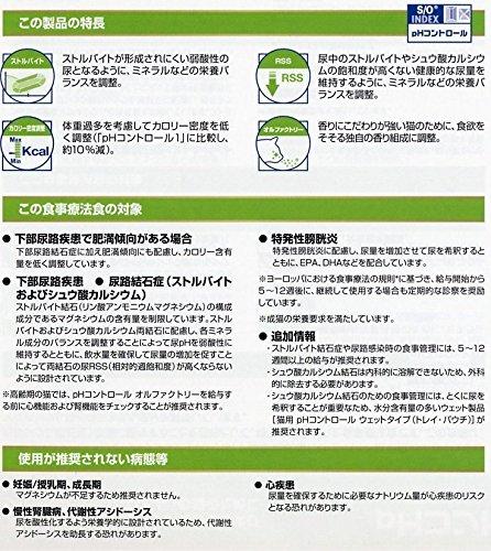 【2袋セット】ロイヤルカナン 食事療法食 猫用 pHコントロール オルファクトリー ドライ 4kg