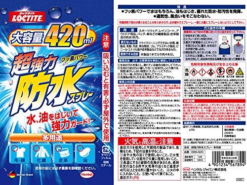 LOCTITE(ロックタイト) 超強力防水スプレー 布・革 420ml DBS-420