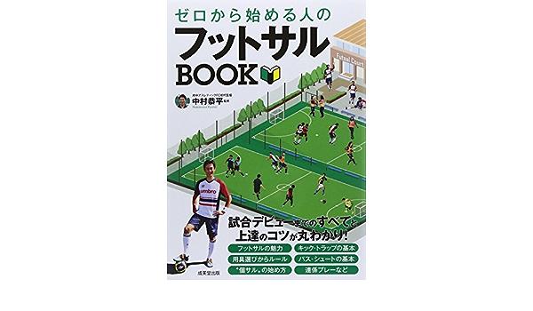 ゼロから始める人のフットサルbook 恭平 中村 本 通販 Amazon