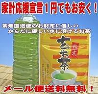 お茶畑発 富士山直送便 粉末玄米茶 40g×10
