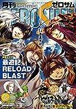 Comic ZERO-SUM (コミック ゼロサム) 2019年7月号[雑誌]